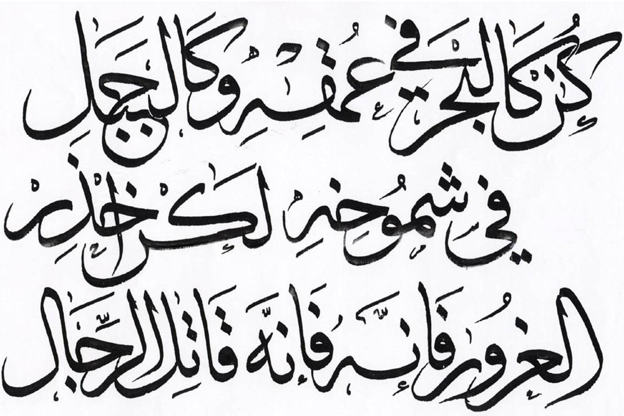 Lección 2 – Saber Describirse A Sí Mismo – Aprender árabe
